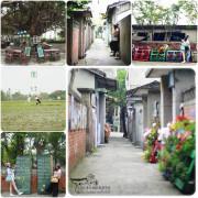 【遊】那些年~悠閒慢.生活.清水眷村文化園區