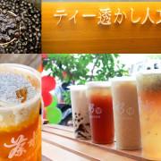 ▌高雄現泡茶飲品▌茶水印人文茶飲開幕慶✮用L-阿拉伯糖、杯杯現泡的新鮮 (華夏店)