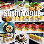 【新竹竹北餐廳】Sushi Vogue 壽司窩 (紐約新和食) 大推薦!!全台獨家紐約風格的日式料理,限量版炸蛋糕冰淇淋 (有停車位)
