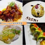 《新竹。竹北》紐約‧新和食-壽司窩Sushi Vogue~美式壽司日本創意料理,顛覆你的印象,嚐鮮也嚐美味!(附影片)