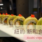 ●[食記]紐約.新和食Sushi Vogue壽司窩►潔米N訪激推❣