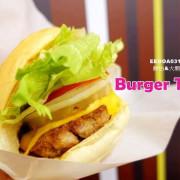 三創美食 ▶ 淘客美式漢堡 Burger Talks ▶ 東岸牛肉起司堡、夏威夷豬肉起司堡 每一口都是大大的滿足 嗜辣者必點鬼椒醬系列 內有菜單