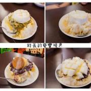 【食記】{台南。中西區}孔廟附近的人氣杏仁豆腐冰奇異果子冰品店清涼又消暑