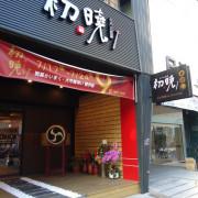 【台中。西屯】 初曉 江戶天麩羅專賣(中科店)