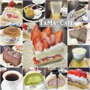 【高雄│苓雅】TaMa Café│千變萬化、吃不完、吃不膩的手作甜點咖啡店(近苓雅國中、三多商圈)