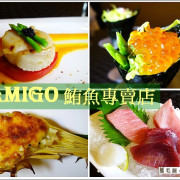 【信義區 美食】-60℃急速冷凍 捕撈魚場直送 全台最新鮮鮪魚盡在『Lamigo 鮪魚專賣店』