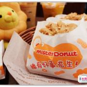 大胃米粒【高雄甜甜圈推薦】濃郁鹹香花生醬!欲罷不能~mister donut多拿滋花生甜甜圈(期間限定)