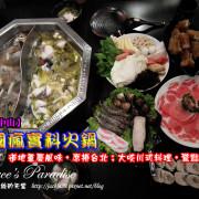 【食】台北中山區美食。中國瘋實料火鍋--道地川味火鍋征服您的味蕾!口齒留香海陸套餐鴛鴦鍋(重慶酸菜魚VS福州墨魚筒骨),超推薦♥