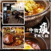 食記◎--【台北】中國瘋實料火鍋。再現四川口味!重慶水煮魚