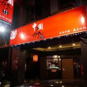 (美食)北市中山 純正川味火鍋推薦✔重慶酸菜魚超美味!!!::中國瘋實料火鍋::