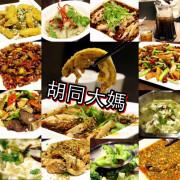 台北。中山~五條通美食。川湘菜料理。胡同大媽(中山店)(捷運中山站)