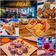 【廣宣】【忠孝敦化站美食】FREAKS CAFÉ & BISTRO 癮客小酒館
