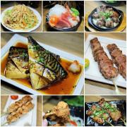 吃-三民。酌 居酒屋-日本料理、燒烤、創意料理,小酌好地方