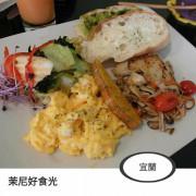 宜蘭|早午餐|茉尼好食光