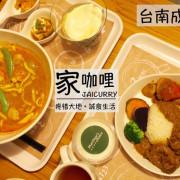 [台南]花蓮名店報到!!! 健康有機食材 家咖哩(台南成大店)