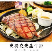 【礁溪.牛排】史堤克先生牛排 礁溪店 / 美式的大口吃肉