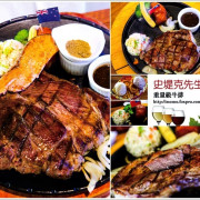 【2014.10.04【食記:台中】史堤克先生- 重量級牛排】