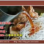 【台中】好吃到沒有節制,料多到沒有天理,逢甲美食新選擇 -- 玉麒麟臭臭鍋