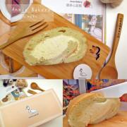 【宅配|甜食】健康心甜點 ▧ Annie Bakery ▧ 原料嚴格把關,就是要你吃得美味又無負擔!