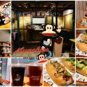 【食║台北】Paul Frank Hot Dog大嘴猴主題餐廳〜當猴子遇上熱狗,想裝淡定最後還是被萌殺。。。