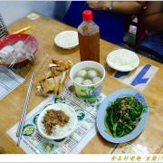 到漁港吃海鮮料理太貴,那換個傳統小吃餐館如何!?宜蘭-阿通伯魚丸