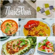 【台北捷運美食】【台北小巨蛋美食】Thai & Thai 泰式餐廳(東方文華5f)