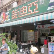 高雄前金區=<食>美迪亞漢堡店~傳說中很厲害的鍋燒意麵=