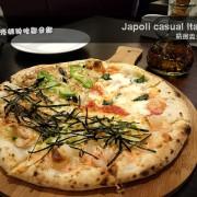[義式餐廳]Japoli casual Italian - 來杯紅酒輕鬆地度過一個舒服的周末夜 [口碑券]