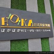 [親子]HOKA日式家庭餐廳。