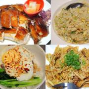 呷飽祙【台中西屯・寶達港式餐廳】脆皮吊燒雞實在一絕啊