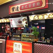 【台中 西屯】寶達港式茶餐廳~~平價美味,有著黯然銷魂冰火波蘿油、無敵脆皮燒雞~~保證一吃成主顧