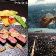 2019台北餐廳週人氣餐廳6折起『隨意鳥地方101觀景餐廳 Diamond Tonys 101 Panorama Restaurant』