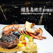 隨意鳥地方101觀景餐廳-神戶和牛、松露菲力和波士頓龍蝦佐以絕景夜色