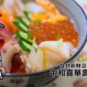 【邀約|中和喜華壽司】食材新鮮任君選擇的打牙祭壽司日本料理選擇 近永安捷運站交通方便