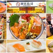 【吃喝.台北】饗受高級又不傷荷包的日本料理~中和喜華迴轉壽司/日本料理SUSHI EXPRESS