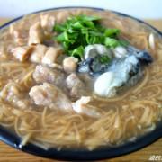[食記] 台北西湖捷運站 - 麵線陳 專業麵線 ~ 內湖料多味美超好吃麵線,大推薦!