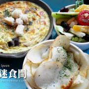 【雲林||斗六】著迷食間──自然系。斗六質感早午餐