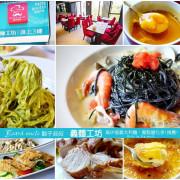 【新竹】鬍子叔叔 義麵工坊‧高CP值義大利麵、餐點變化多!推薦!