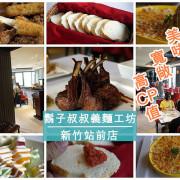 【新竹市】<鬍子叔叔義麵工坊新竹站前店>寬敞舒服,餐點美味平價CP值非常高