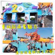 ╠宜蘭。遊記╣暑假童玩節登場~清涼消暑的親子戲水清涼一夏,令人盡情地擁抱水花飛濺的水世界! 「勁」嗨啦~