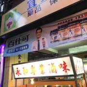 (永安市場)七點不到就賣光光的超人氣滷味 不用加熱冷冷就很好吃-永和專業滷味宜安店