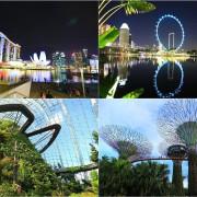 【新加坡旅遊】烏節路聖誕街+濱海灣花園-新加坡自助旅行必去景點推薦|耶誕百貨購物商城|擎天樹叢|花穹Flower Dome|雲霧林Cloud Forest