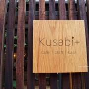 【台中北區】Kusabi + Cafe Craft Casa - 手作器物銀飾工藝和咖啡香.咖啡鹹派司康布朗尼甜點.試賣期間9折優惠.近篤行國小
