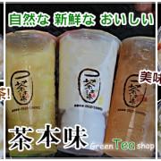 [ 彰化 鹿港 ]  喝了會點頭的茶本味(鹿港店),台中知名品牌進駐彰化(搶先報)。