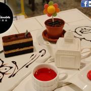 【羽諾食記】Is Taiwan Is Chocolate品台灣手作甜品❤視覺與味覺的雙重饗宴❤圓山花博美食推薦