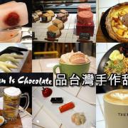 【圓山站】<品台灣手作甜品>超多梗的咖啡廳,雞爪巧克力、馬卡龍咖啡、與眾不同的美味鬆餅,每樣都驚喜,來一次就愛上了