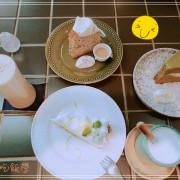 [捷運府中站] Ten Ten Den Den 點點甜甜,板橋巷口內的甜點屋 「檸檬塔」真的好好吃,「抹茶戚風」蛋糕體好鬆軟🤤(含菜單)