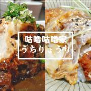 [高雄美食] 咕嚕咕嚕家うちりょうり—漢神總店