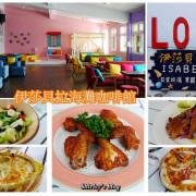 石門白沙灣‧伊莎貝拉海灘咖啡館