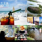 【石門海景餐廳-伊莎貝拉海灘咖啡館】北海岸親子旅遊景點.中租租車